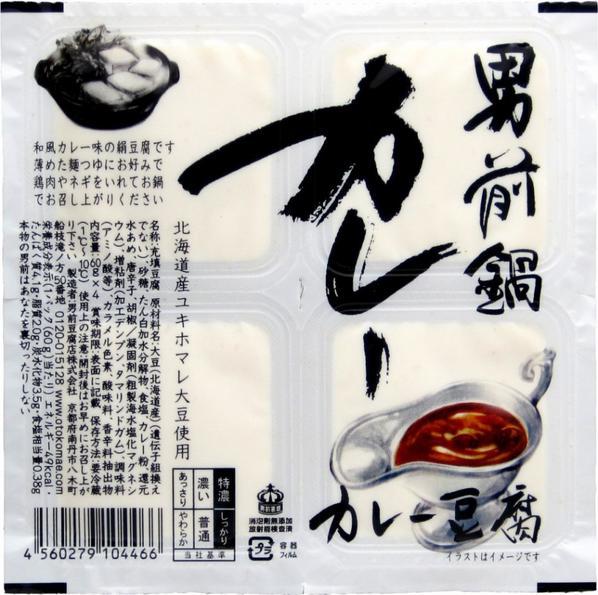 'Kaminari Tofu' et 'Curry Tofu' d'Otokmae Tofu de Kyoto, Japon
