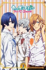 Uta no prince sama maji love 2000% (2)