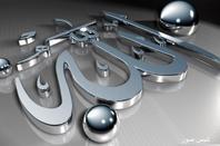 لااله الا الله محمد رسول الله