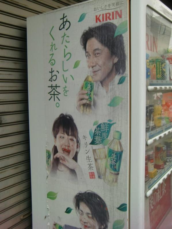 scary vending machine in japan