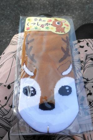 Petit voyage, deuxième jour: Nara (partie 4)