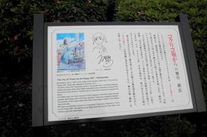 "Zoo Nogeyama (partie 2), et Yokohama ""centre""."