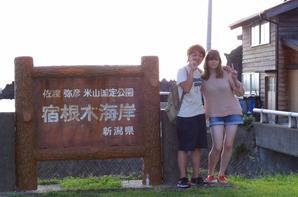 Week-end sur l'île Sado (partie 3)