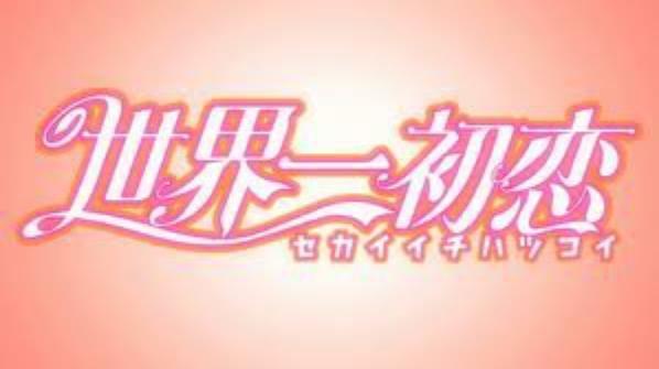 Sekai Ichi et oui on  aime aussi le yaoi!