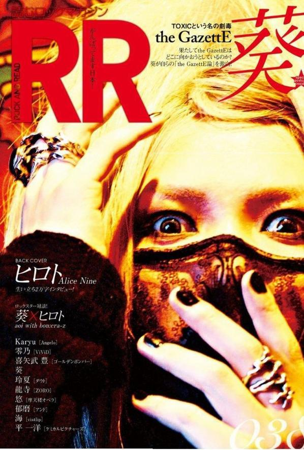 "Aoi ""Rock and Read"" volume 38"
