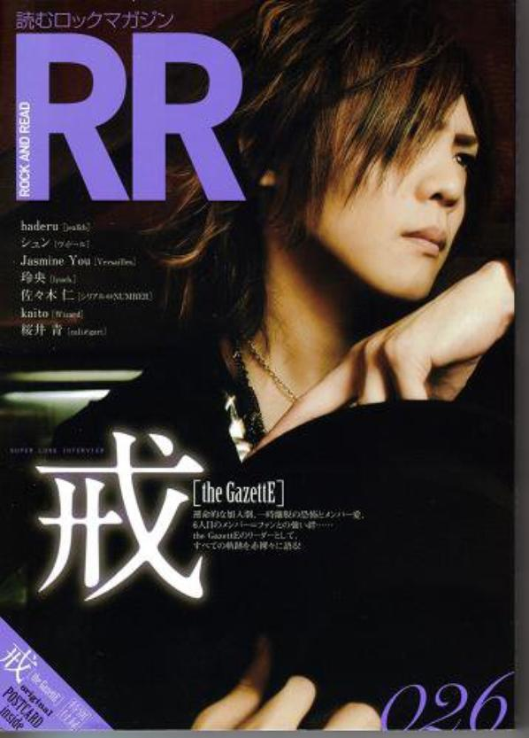 "Kai ""Rock and Read"" volume26"