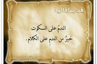 3amar rasak