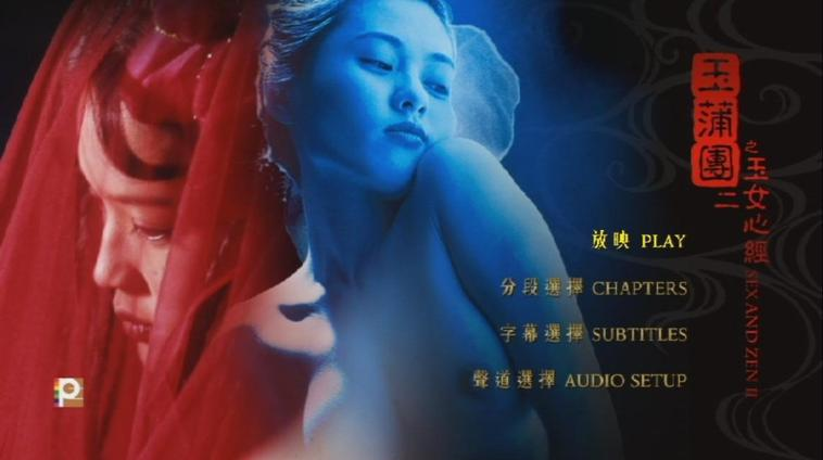 SEX AND ZEN 2 (dvd hongkongais)