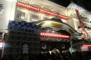 Kabuki [13/12/2015]