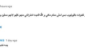 شكرا لكل متابعي قناة سوسية اينما كانوا
