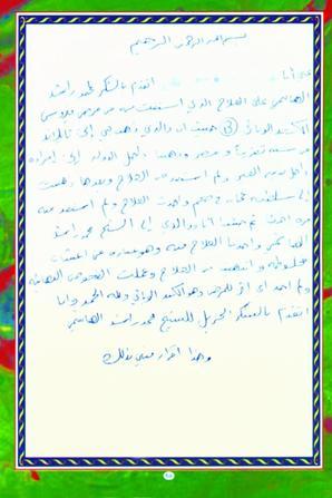 LES CERTIFICATS DES PATIENT QUI GUERISSENT PAR MOHAMED EL-HACHIMI