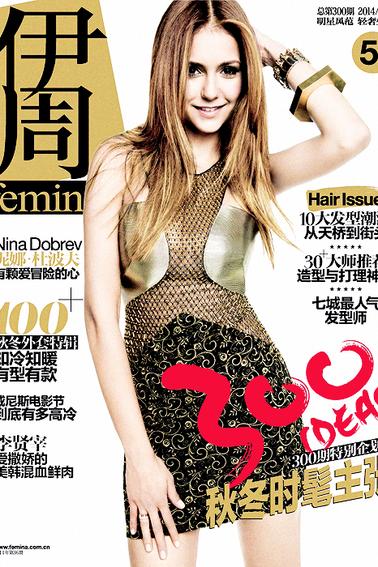 NINA DOBREV POUR FEMINA MAGAZINE CHINA 2014