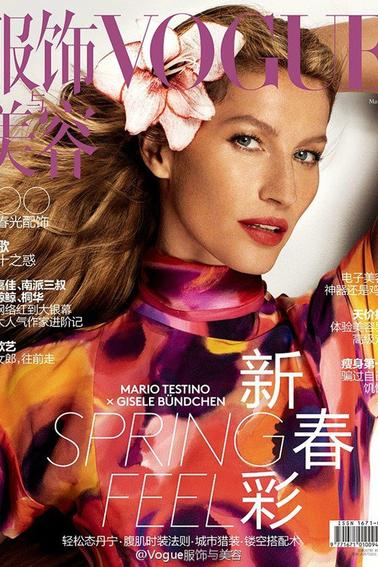 GISELE BUNDCHEN POUR VOGUE MAGAZINE CHINE