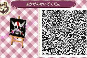 "Motif #1o63 ""One Piece"""