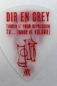 TOUR16-17 FROM DEPRESSION TO __ [mode of VULGAR] Médiator