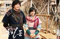 Hong Gil Dong: KDrama - Action - Comédie - Romance - Hist - 24 Episodes (2008)