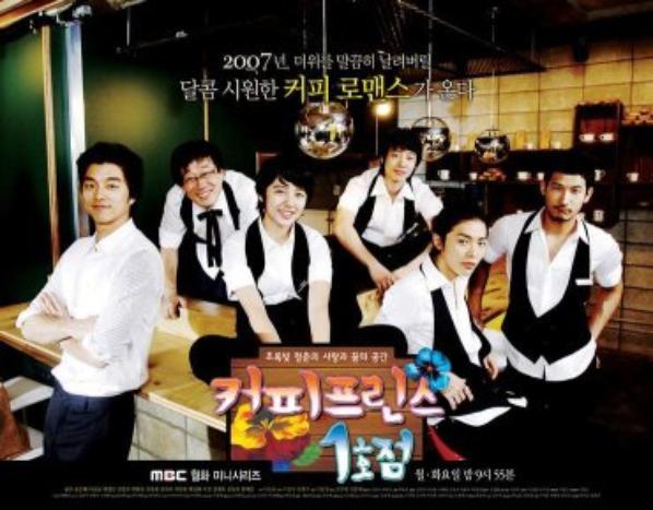 coffee prince drama coréen