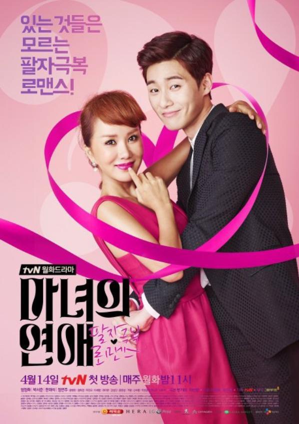 witch's love drama coréen
