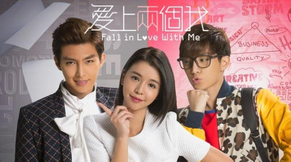 fall in love with me drama taiwanais