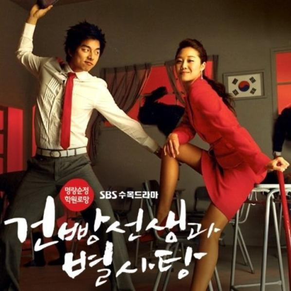 hello my teacher drama coréen
