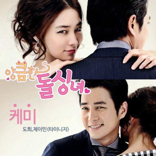 Cunning Single Lady drama coréen