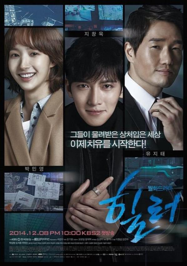 healer drama coréen