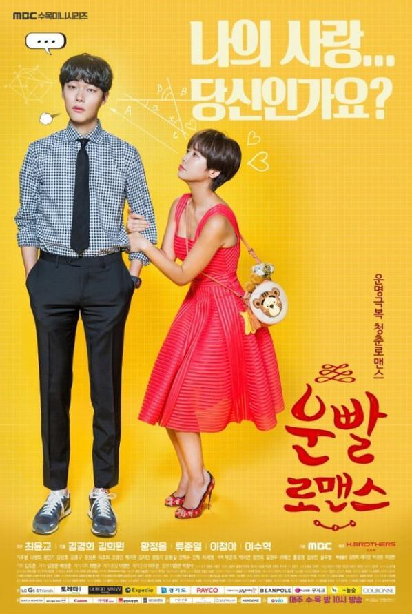 Lucky Romance drama coréen