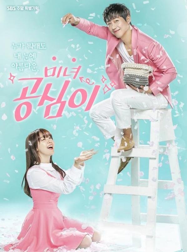 Beautiful Gong-Shim drama coréen