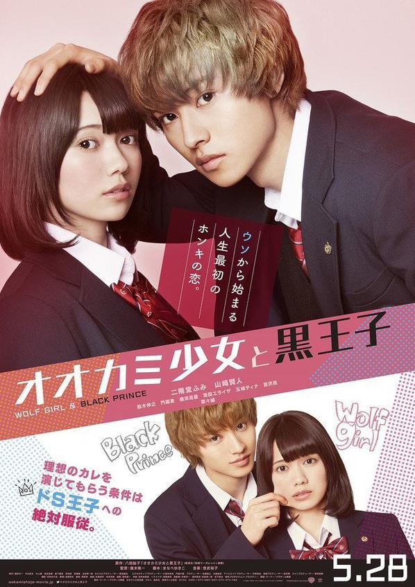 Wolf Girl and Black Prince film japonais