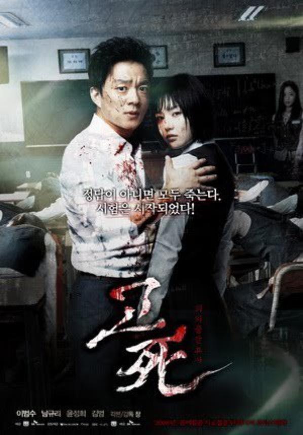 death bell film coréen