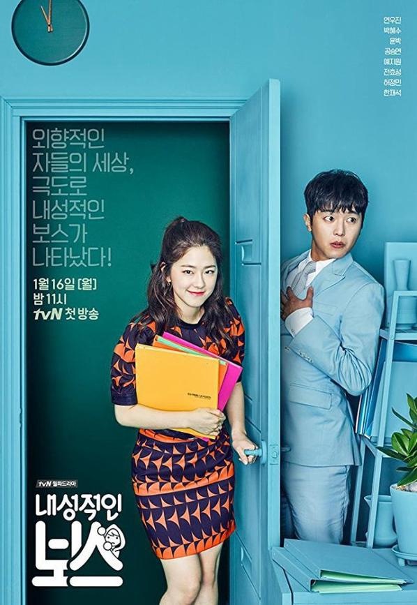 Introverted Boss drama coréen