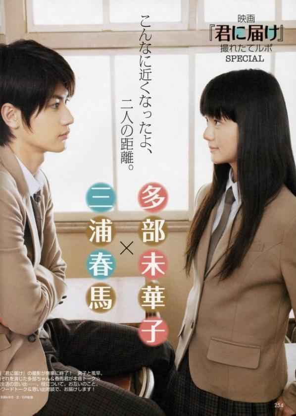 Kimi Ni Todoke film Japonais