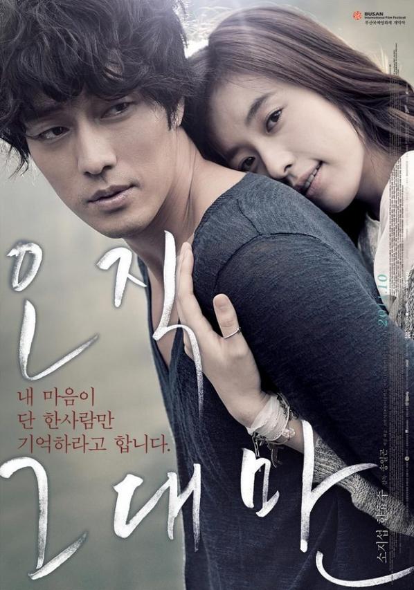 Always film coréen