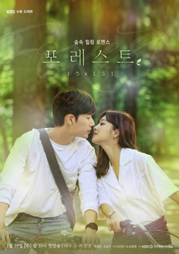 Forest drama coréen