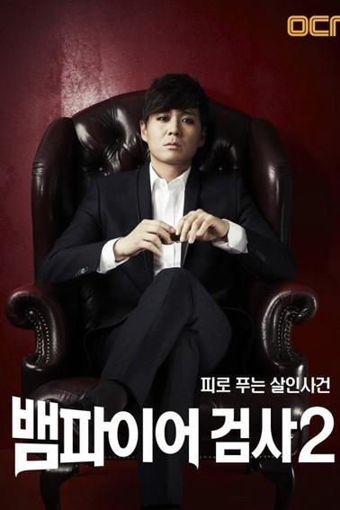 Prosecutor vampire 2