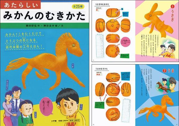 new how to peel off the skin of mandarin orange.