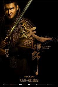 affiche dragon blade