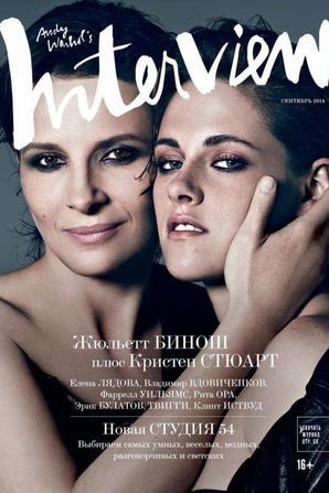 Kristen Stewart et Juliette Binoche sont en cover du magasine Allemand Interview