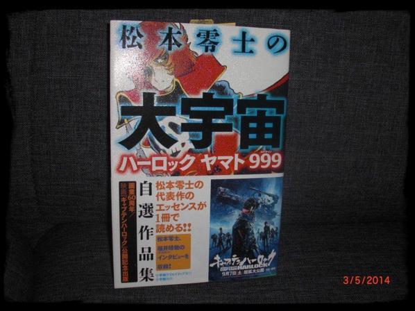 Manga en japonnais - Leiji Matsumoto