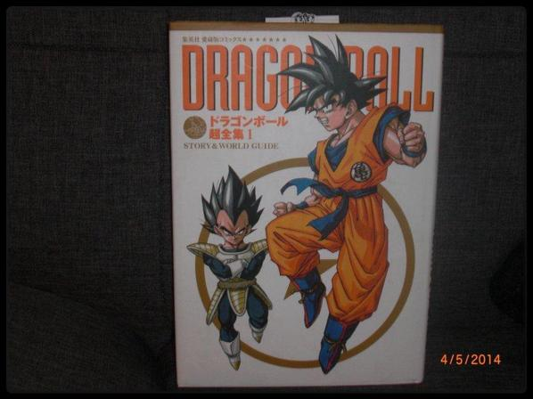 Dragon Ball, Complete works 1 - Story & World Guide