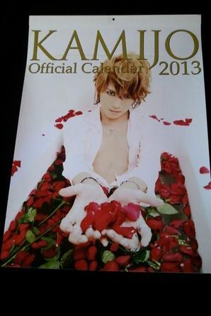 Grand Calendrier 2013 Kamijo