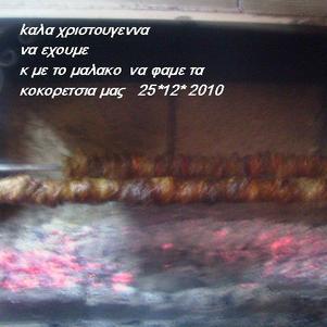 KALA XRISTOYGENNA  Κ ΕΜΕΙΣ &#9