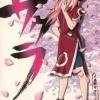 sasuke-fan-fic