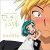 zellphie-manga-musik