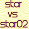 star-vs-star02