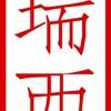 Dictionnaire-japonais