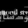 amoud-style2