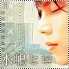 mizushima-hir0