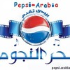 pepsi-arabia