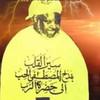 allahbaye